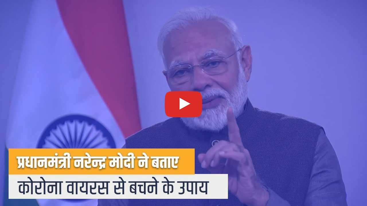 PM Modi - Covid-19 Video